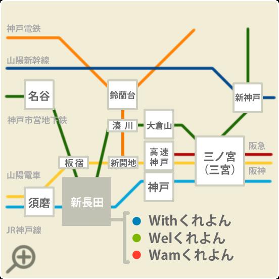 新長田駅周辺地図